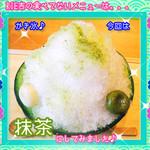 甘露七福神 - 氷抹茶
