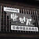 南保留太郎商店 燻製屋 - 南保留太郎商店 燻製屋 - 2018年夏