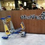 日本の中華そば富田 - 店構え
