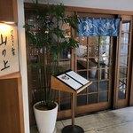 山の上ホテル - てんぷらと和食 山の上