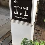 88969610 - てんぷらと和食 山の上
