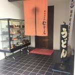 むさし - マルナカ琴平店の敷地内にあります