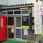 どんどん焼き 丸和 - お店の横に駐車場1台あり