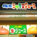 阪神梅田駅ジューススタンド -