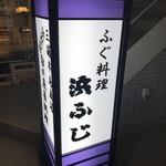 浜ふじ - 外観写真:行灯