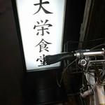 大栄食堂 - 2018年6月 看板
