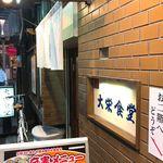 大栄食堂 - 2018年6月 外観