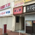 珉珉 - 店への入口