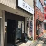 ホルモン焼肉・盛岡冷麺 道 -