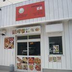 愛美 アジアンレストラン&カフェ -