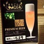 鈴喜福太郎 - かみふらの地ビール