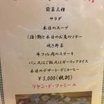ステーキ・海鮮 リヤン・ド・ファミーユ -