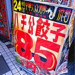 J渋谷 - ハチ公餃子は85円!(いつまでだ?)