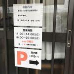 89000536 - 営業時間・定休日