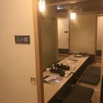 89008888 - 2名様から団体様まで完全個室