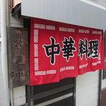 中華料理タカノ - この暖簾を待っていたんだよ!