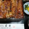 うなぎの万田 - 料理写真:鰻重(松)