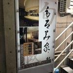 もろみ家 - 1階のエレベーター横の看板