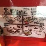 カドヤ食堂 - 黒豚旨味そばの美味しい食べ方