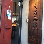 もろみ家 - 6階のお店の入口