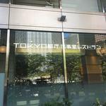 TOKYO都庁議事堂レストラン - 外観