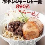日の出らーめん - 7月限定メニュー『肉味噌たっぷり冷やしジャージャー麺』¥890(大盛り無料!)