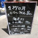 海鮮居酒屋 いっぷく - メニューボード