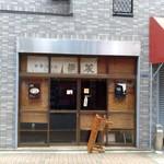 89020894 - 店舗正面(営業中)