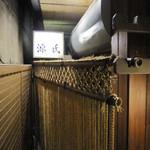 89021502 - 斜めに掛った縄暖簾