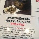 南蛮食堂 - ミックススパイスも ハーブソルトとか風で 鶏からの美味しさをアップしてくれた