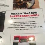 南蛮食堂 - 油炒め