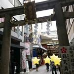 京都 錦 中央米穀 - 錦天満宮の鳥居