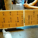 Hokkaido 和食七輪 ひやまる - 「今金 純米吟醸」あります
