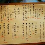 Hokkaido 和食七輪 ひやまる - メニュー