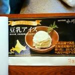 Hokkaido 和食七輪 ひやまる - 気になる