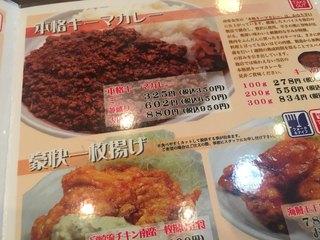 南蛮食堂 - メニュー 一枚揚げも ココはモモ肉とのこと
