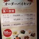 神戸元町別館 牡丹園 - オーダーバイキング