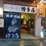 ビヤガーデン 博多屋 - 入口