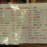 黒毛和牛専門店 肉屋 文月 - メニュー2