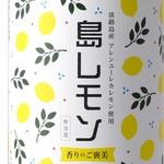 島レモン(瓶)