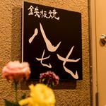 鉄板焼 八七七 - 【完全なる隠れ家的雰囲気】