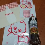 キユーピー - 料理写真:黒酢たまねぎドレッシングのお土産。