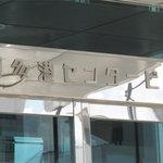 麺屋 千のこな - 博多港センタービルの2階にあります。駐車場は30分無料。以降30分100円です。