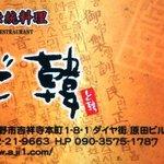 8904255 - 2011/08/03 ショップカード