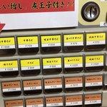 麺工 豊潤亭 - 券売機