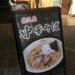 麺工 豊潤亭 - 店頭の看板