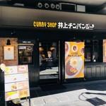 CURRYSHOP 井上チンパンジー - 駅至近の気になるお店!