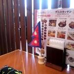 デニス キッチン アジアンダイニングバー - テーブルにはネパールの旗