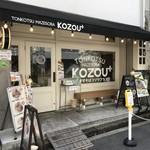 豚骨まぜそば KOZOU+ - お店の外観