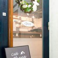カフェ・オハナ - いらっしゃいませ♪